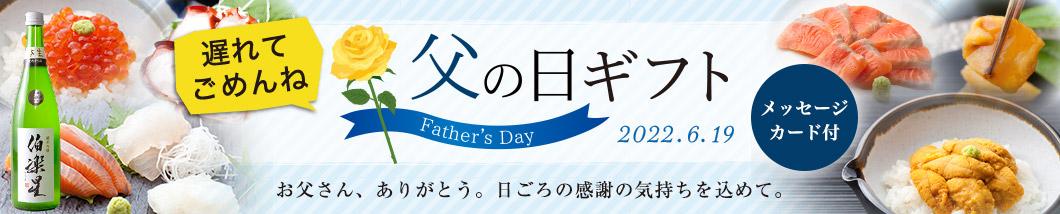 父の日ギフト 魚介類と海産物