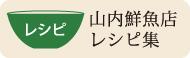 山内鮮魚店レシピ集