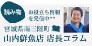 山内鮮魚店店長ブログ