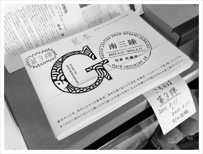 20130829南三陸写真集