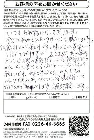 20140115少人数用スモークサーモン