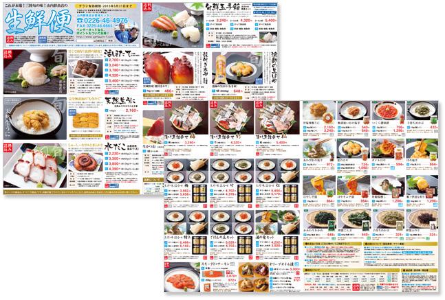 ヤマウチ2014夏の通販カタログ最新版
