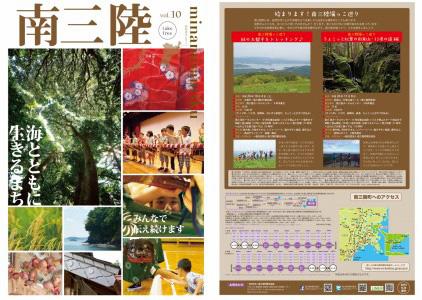 南三陸 冊子  vol10