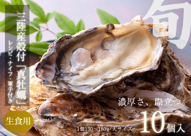 お歳暮ギフト特集|牡蠣(カキ)