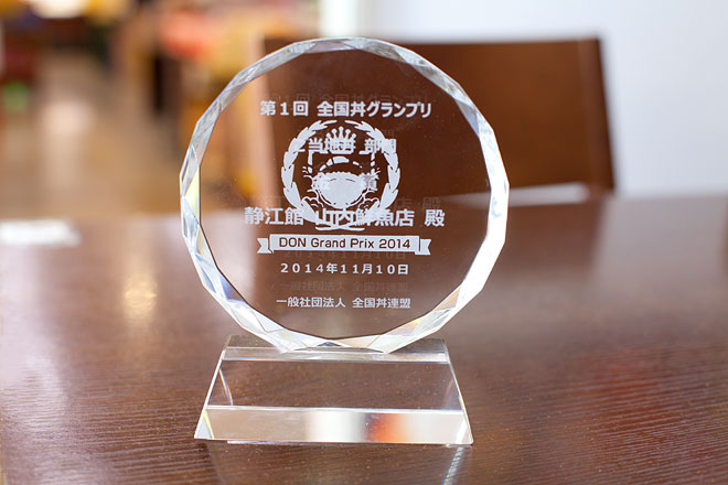 全国丼グランプリ ご当地丼部門 金賞受賞