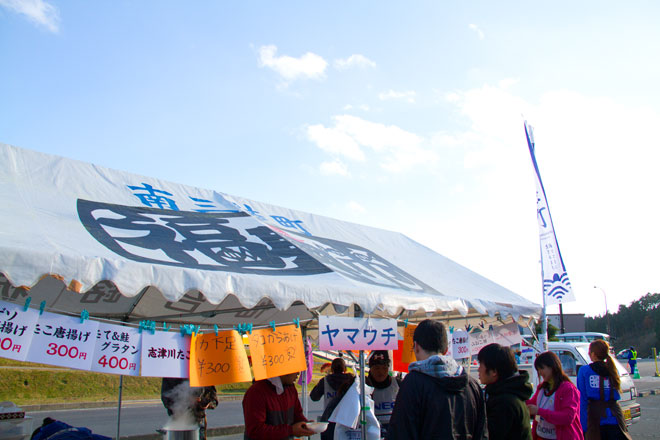 11月30日開催 志津川湾鮭・いくらまつり福興市