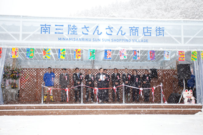 南三陸さんさん商店街三周年記念イベント|福興市同時開催