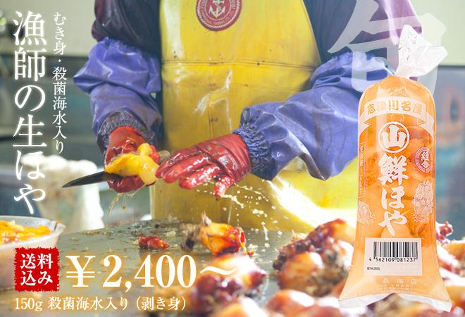 【送料込み】漁師の生ほや 殺菌海水パック約150g ※ホヤむき身3~4個・レシピ付