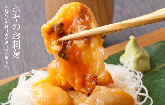 ホヤのお刺身。本場宮城県産ホヤのお刺身は、甘みが強くて肉厚なのが特徴です。