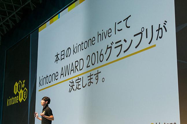 kintoneアワード2016