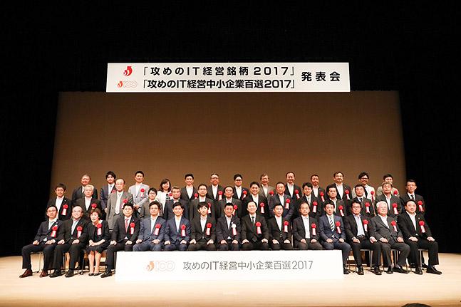2017攻めのIT経営中小企業100選 授賞式