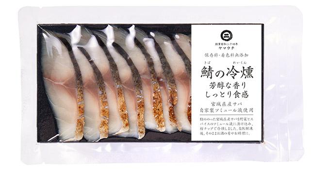 鯖の冷燻(サバのれいくん)パッケージ