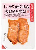 しっかり朝ごはん 焼魚シリーズ