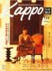 Kappo(仙台闊歩)2005年1月号