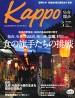 Kappo 2012年3月号