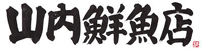山内鮮魚店ロゴ