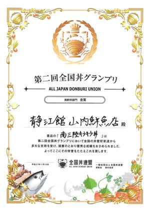 第二回全国丼グランプリ金賞受賞 静江館の南三陸キラキラいくら丼