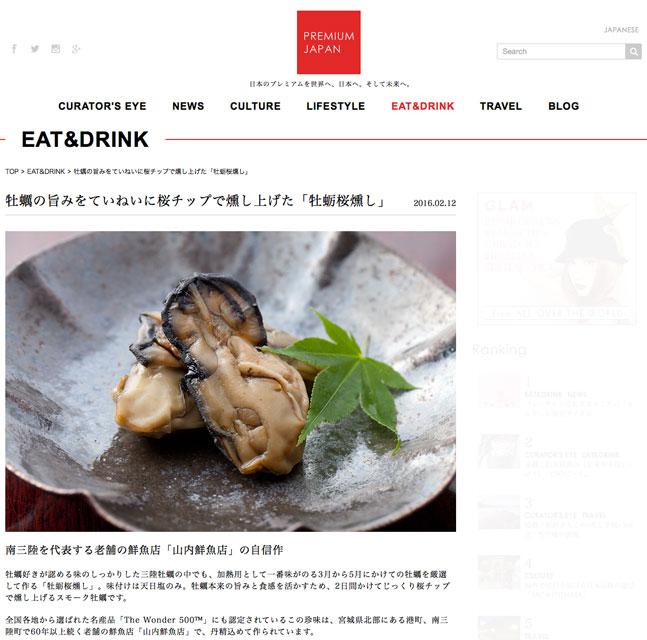 プレミアムジャパン掲載 牡蠣の燻製