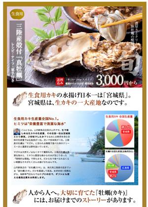 三陸牡蠣(カキ)特集ページ