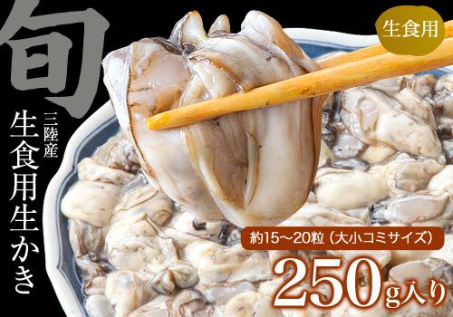 【生食用】三陸産生かき(むき身) 250g ※15~20粒 水なしぎっしり新鮮パック