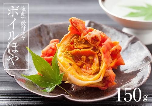 ボイルほや(150g入)|殻付きほやのボイル珍味