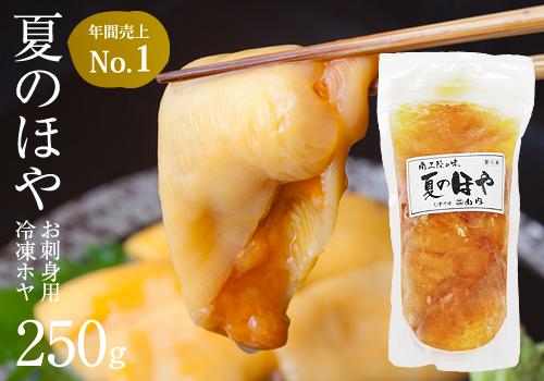 夏のほや(250g入)【お刺身用 急速冷凍 生ホヤ】お徳用