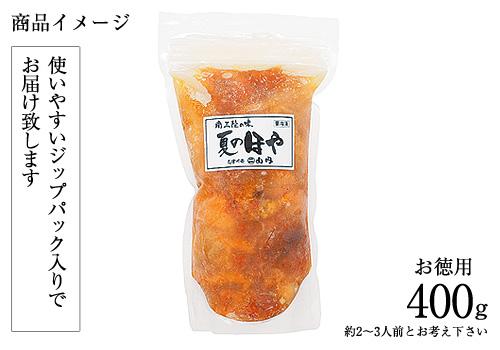 夏のほや(400g入)【お刺身用 急速冷凍 生ホヤ】お徳用 約2~3人前
