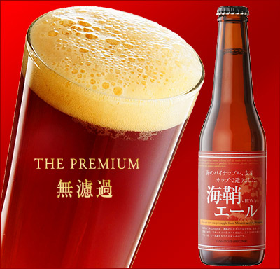 海鞘エール(ほやを使ったクラフトビール)330ml詰