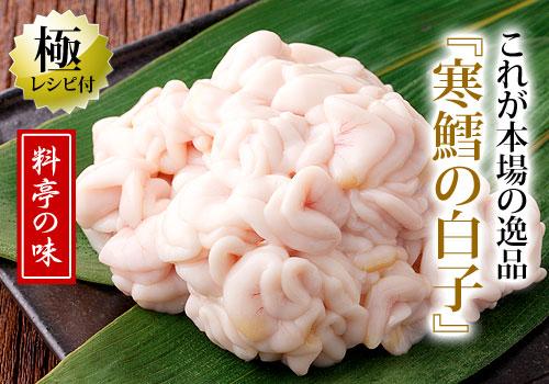 【単品】鱈の生白子 約350g《クール冷蔵発送》