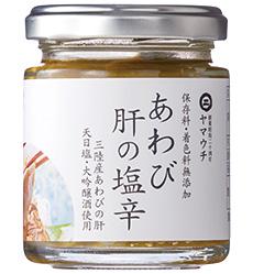 アワビ肝の塩辛
