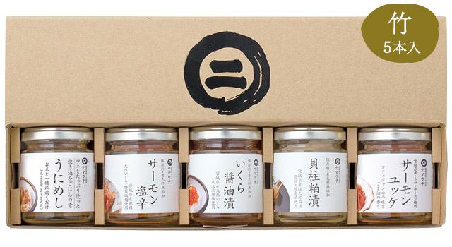 生珍味詰合せ5本セット「竹」