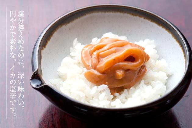 山内鮮魚店の「無添加いかの塩辛」