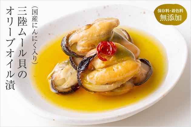 三陸産スモークムール貝のオリーブオイル漬(90g)