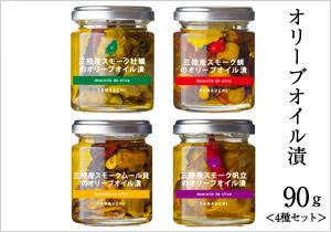 三陸産スモーク魚介のオリーブオイル漬(90g)4種セット