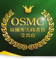 OSMC(オンラインショップマスターズクラブ)最優秀実践者賞