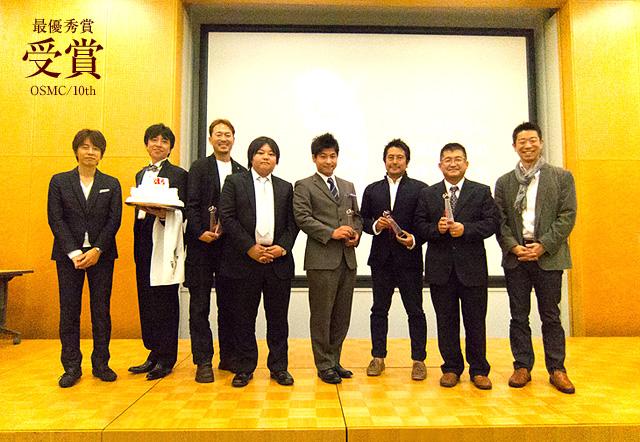第10回 OSMC(オンラインショップマスターズクラブ)最優秀実践者賞