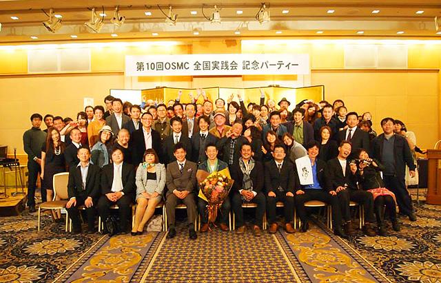 第10回OSMC全国実践会 記念パーティー|大阪帝国ホテル
