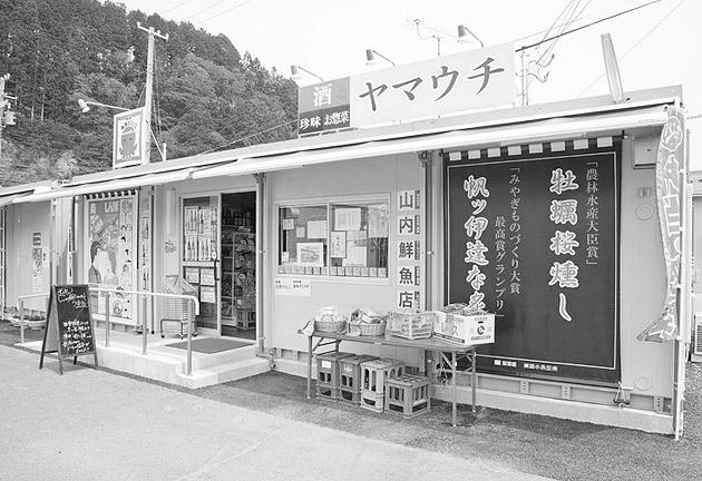 山内鮮魚店 南三陸さんさん商店街店