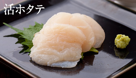 お歳暮海鮮ギフトに同封のレシピ|ホタテのお刺身・さばき方