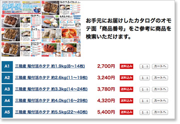 『山内鮮魚店 お歳暮ギフトカタログ』商品番号から商品を検索
