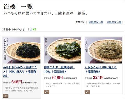 常温でお届けできる「海草類」は全商品と同梱可