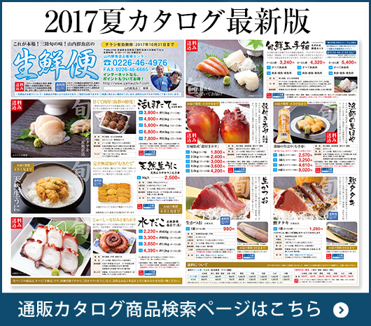 2017お中元カタログ検索