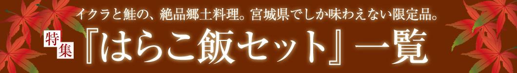イクラと鮭の絶品郷土料理。宮城県でしか味わえない限定品「はらこ飯」直送します