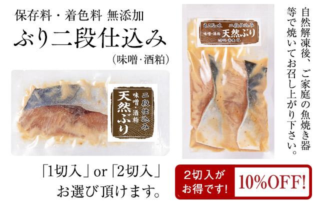 天然ぶり二段仕込み 味噌・酒粕 お届けイメージ