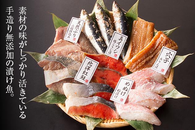 素材の味がしっかり活きている、手造りのん無添加漬け魚