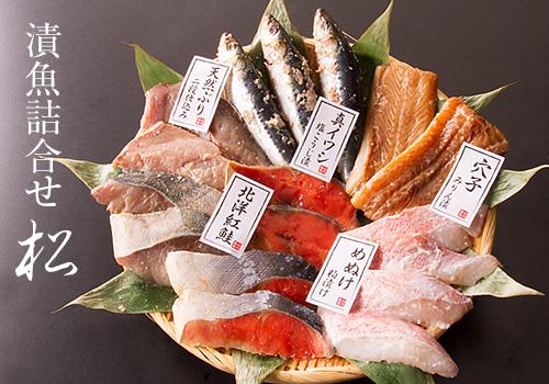 漬魚詰合せセット『松』
