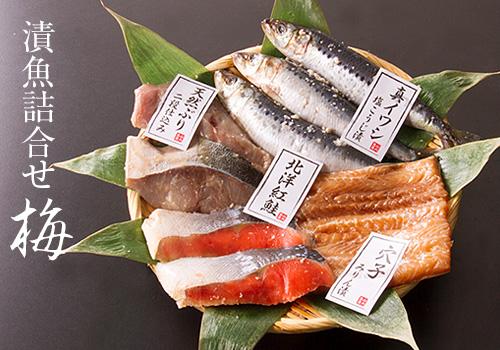 漬魚詰合せセット『梅』