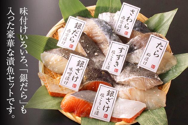 4種類の味付け「銀だら入り」の漬け魚です。