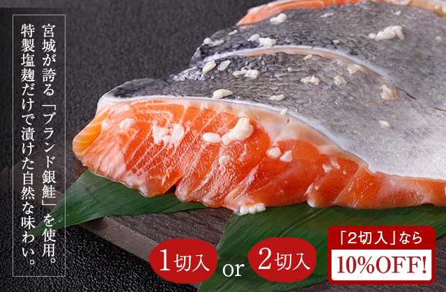 銀鮭 塩麹漬け