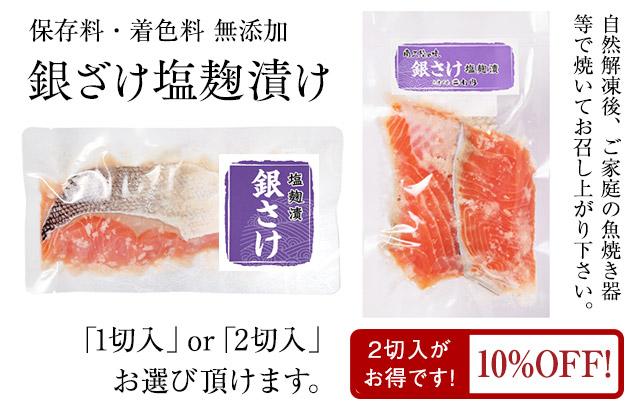 銀鮭 塩麹漬け お届けイメージ
